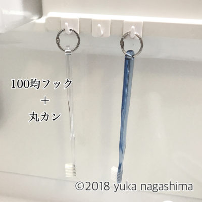 歯ブラシ 吊るす 収納 収納アイデア 収納術 洗面所収納 歯ブラシスタンド