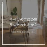 オープンハウスレッスン 整理収納 自宅セミナー 横浜 収納見学
