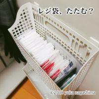 レジ袋の収納 レジ袋をたたみ方
