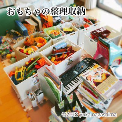 おもちゃの収納 子供部屋 おもちゃの整理