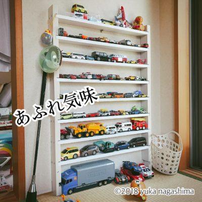 トミカ 収納 おもちゃの収納