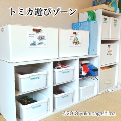 おもちゃの収納 子供部屋 おもちゃの整理 ニトリ カラーボックス
