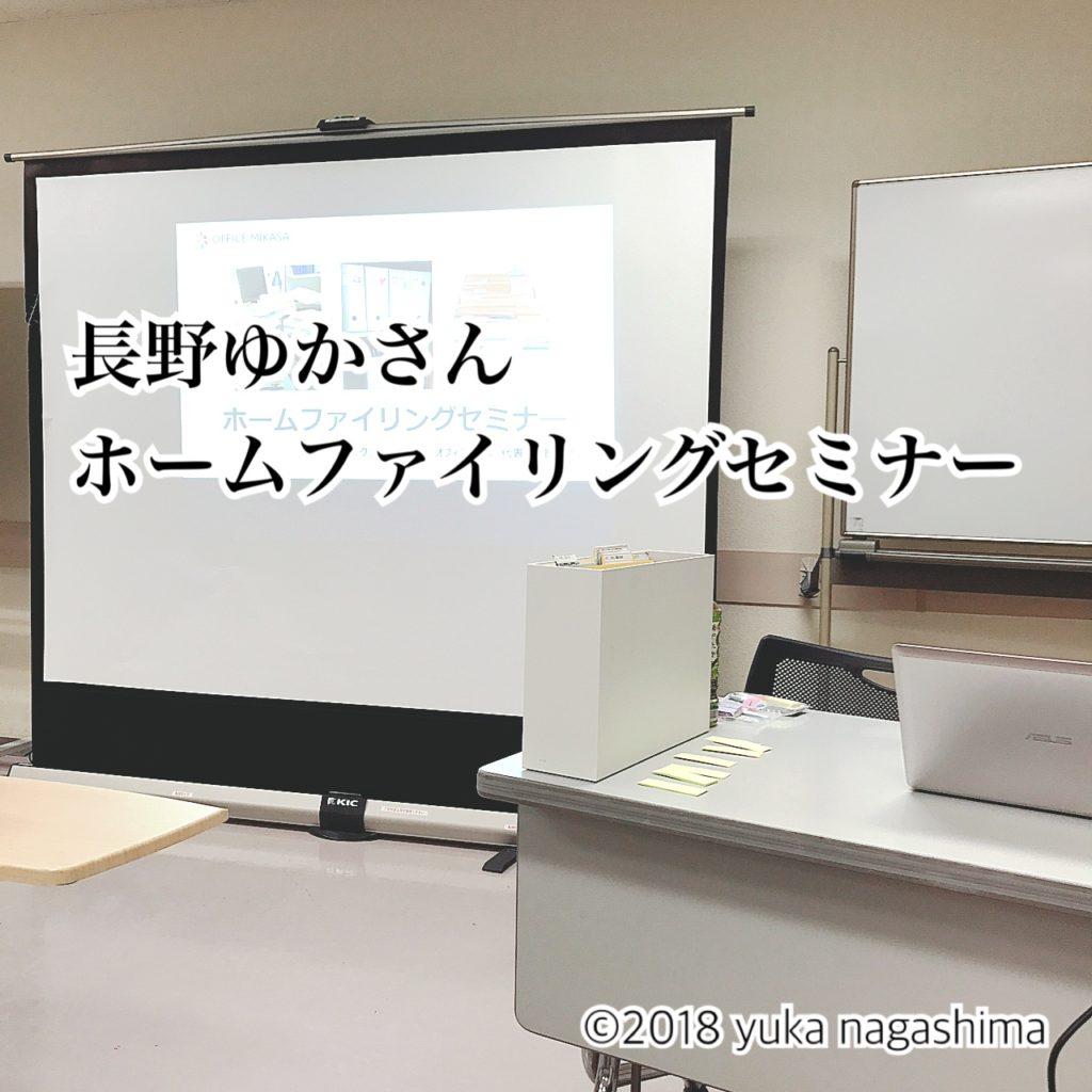長野ゆかさんのホームファイリングセミナー