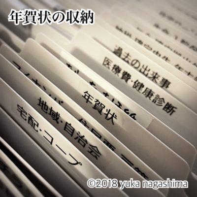 年賀状の収納 書類整理 バーチカルファイリング 個別フォルダ ホームファイリング