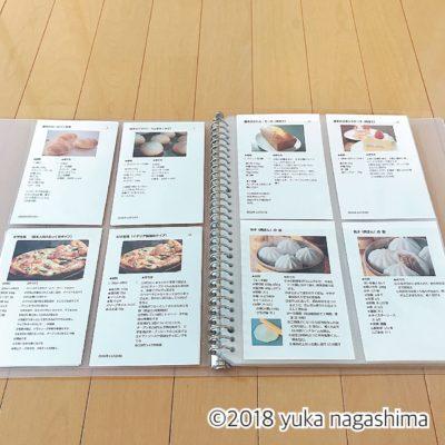 年賀状の収納 レシピの収納 書類整理 ホームファイリング