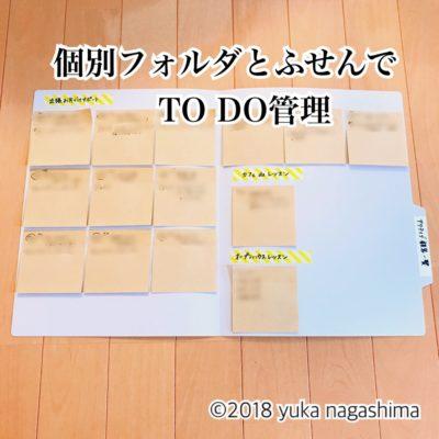 個別フォルダー ToDo管理 タスク管理 仕事術 ノート術 ホームファイリング