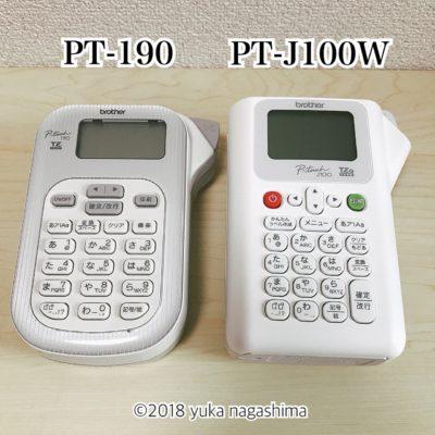 ピータッチ PT-190 PT-J100W 違い 比較 レビュー