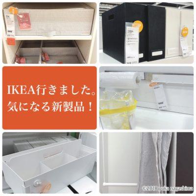 IKEA 新製品 収納