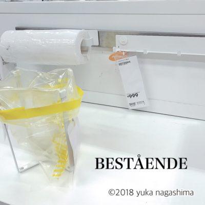 IKEA 新製品 BESTÅENDE 収納 マグネット フック