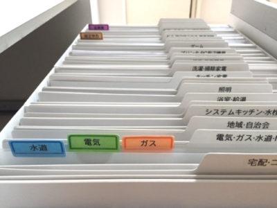 書類整理 バーチカルファイリング 家庭の書類収納 ホームファイリング
