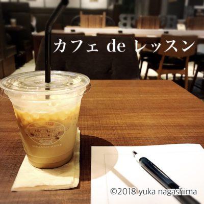 カフェ de レッスン お片づけ お悩み 個別相談 横浜