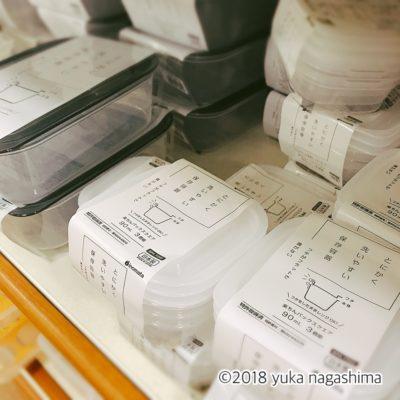 セリア とにかく洗いやすい保存容器 100均