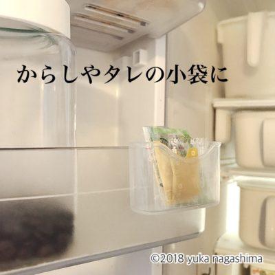 セリア イノマタ化学 冷蔵庫ミニポケット 冷蔵庫収納