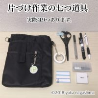 整理収納アドバイザー ウェストポーチ 作業バッグ 七つ道具 無印良品 ミニショルダーペン差し付