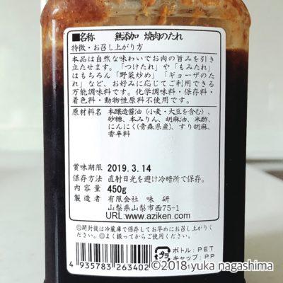 無添加の焼き肉のたれのおすすめ、味研の生づくり無添加焼き肉のたれ