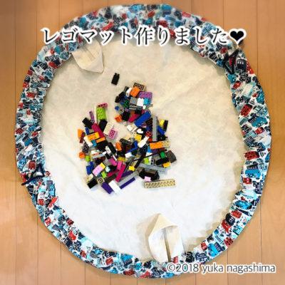 レゴを一瞬で収納できるレゴマット作りました!