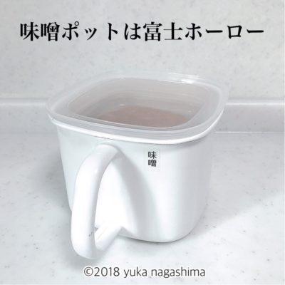 富士ホーロー 味噌ポット(みそストッカー)で冷蔵庫収納がスッキリ!