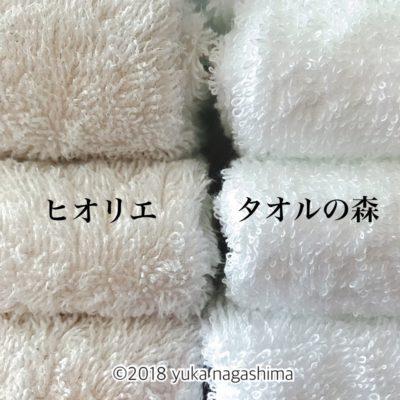 タオルをヒオリエから別の物に買い換えました。