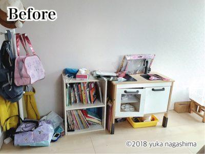 子供部屋の整理収納サービス ビフォーアフター事例 横浜市西区