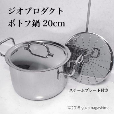 一生モノの愛用品 ジオプロダクト ポトフ鍋20cm