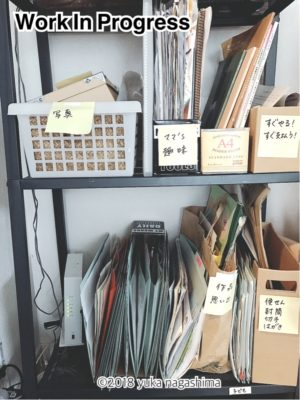 書類整理の出張お片付けサービス ビフォーアフター事例 横浜市西区