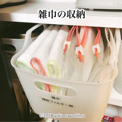 【掃除術】床拭き用の雑巾の収納場所