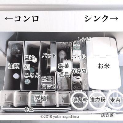 【キッチン収納】深くても抜群に使いやすい!引き出し収納のコツ