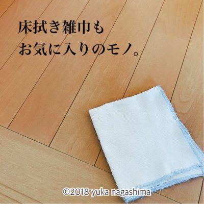 【掃除術】床拭き用の雑巾もお気に入りを使う