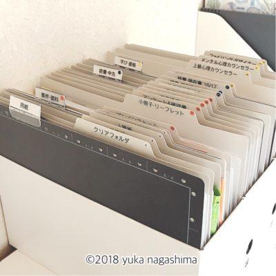 家庭の書類整理 カウネットローライズファイルボックスがおすすめ