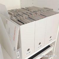 家庭の書類整理 無印良品ファイルボックスでボックスファイリング・バーチカルファイリング