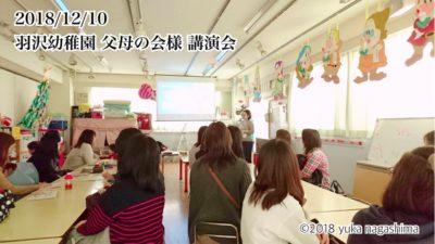 横浜市 幼稚園 父母の会(PTA)でのお片づけ・整理収納 講演会