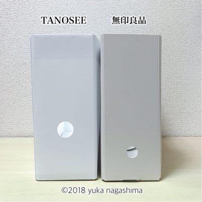 組み立て式ファイルボックス比較:発泡ポリプロピレンファイルボックス vs TANOSEE PP製ボックスファイル