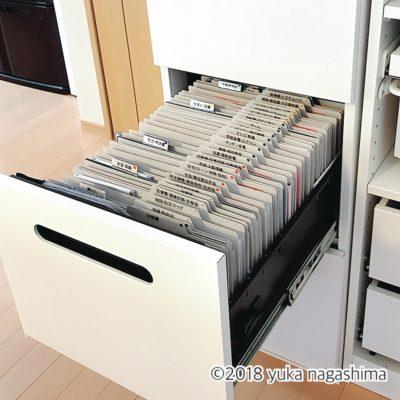 書類整理 バーチカルファイリング 家庭の書類収納 ホームファイリング 分類 書類の片付け