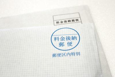 家庭の書類整理 郵便物の整理
