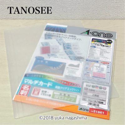 半透明で中身が見える TANOSEE シリーズ PP製個別フォルダー A4 ホワイト