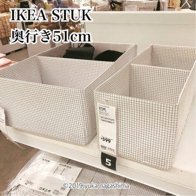 奥行きがありすぎる収納にぴったりなIKEA STUKにかわいい新色登場!