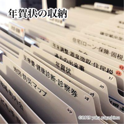【家庭の書類整理】バーチカルファイリングで年賀状の収納