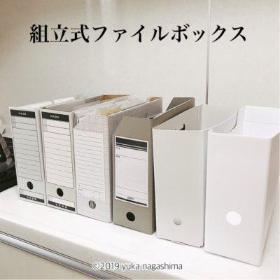 組立式ファイルボックスも実物を多数ご用意。【家庭の書類整理】ホームファイリングレッスン