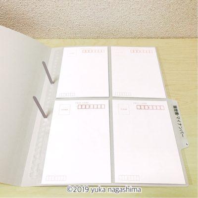 無印良品 スチールペーパーファスナーで個別フォルダーに書類を綴じる!