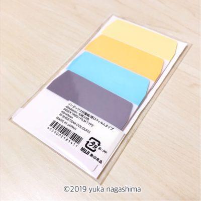 【無印良品】厚口フィルムタイプのインデックス付箋紙で、ファイルに見出しをつけよう!