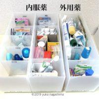 【わが家の収納】無印良品のポリプロピレンケース引出式でお薬の収納