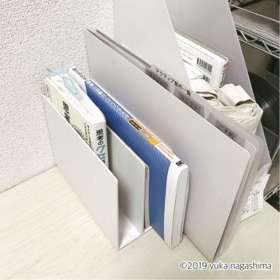 無印良品 スチロール仕切りスタンドで、アクティブな書類や本をまとめる