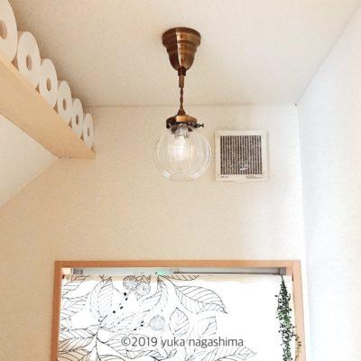 【トイレのインテリア】ニトリの ペンダントライト PLUM(クリア) でちょっと素敵に。
