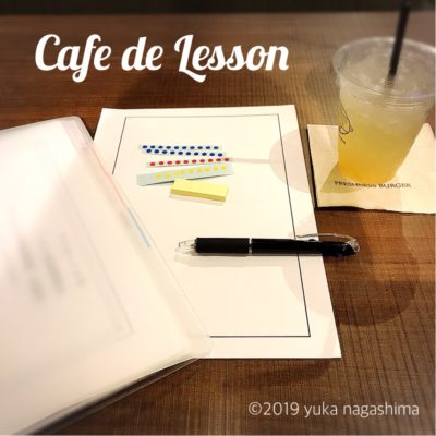【カフェdeレッスン】収納トリアージ™️で、「しまう場所」の決め方を身につける
