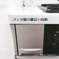 【キッチンの隠れ収納】コンロ横の細長い引き出し、活用していますか?