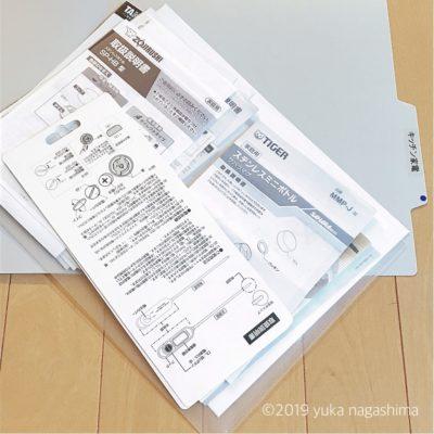 【家庭の書類整理】家電の取説の収納のコツは、分類をこまかく分けすぎないこと!