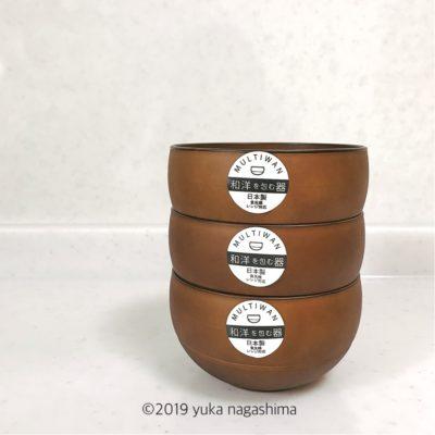 【ニトリ購入品】お味噌汁もスープも!重なりの良い和洋折衷なWAYOWAN(MULTIWAN)