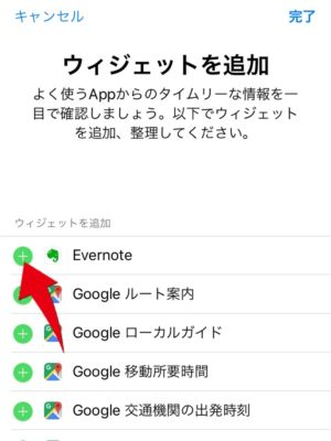 【Evernote】iPhoneでエバーノートのカメラを素早く起動させる2つの方法