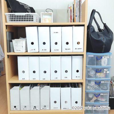 【家庭の書類整理】横浜 ホームファイリングサポート事例