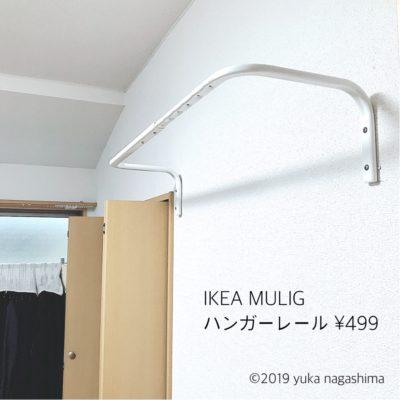 【IKEA×セリア】MULIGハンガーレールで大量の帽子をスッキリ収納!